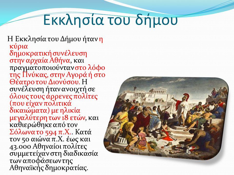 Εκκλησία του δήμου Η Εκκλησία του Δήμου ήταν η κύρια δημοκρατική συνέλευση στην αρχαία Αθήνα, και πραγματοποιούνταν στο λόφο της Πνύκας, στην Αγορά ή
