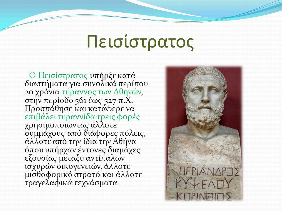 Πεισίστρατος Ο Πεισίστρατος υπήρξε κατά διαστήματα για συνολικά περίπου 20 χρόνια τύραννος των Αθηνών, στην περίοδο 561 έως 527 π.Χ. Προσπάθησε και κα