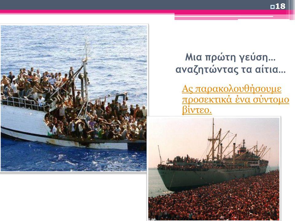 Το Μεταναστευτικό πρόβλημα στην Ελλάδα σήμερα έχει πάρει δραματική τροπή……  19