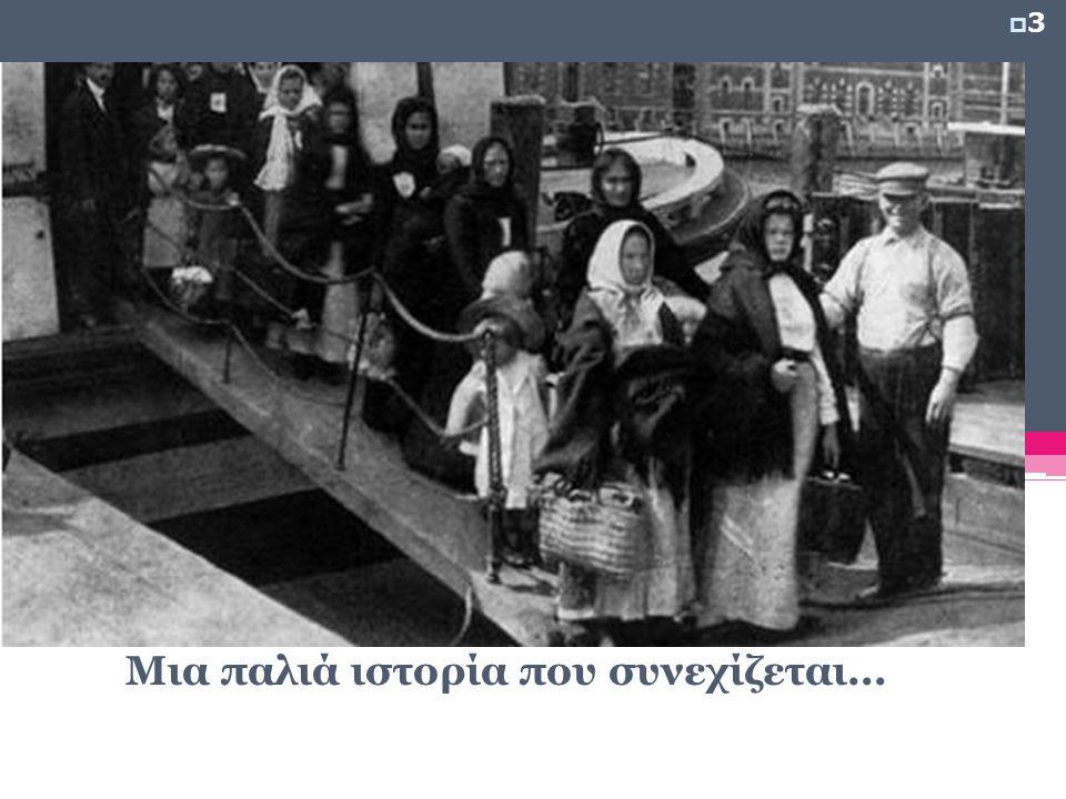Μετανάστευση και προσφυγιά Μια παλιά ιστορία που συνεχίζεται... 33