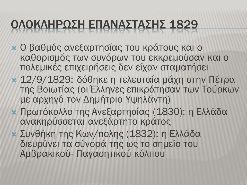 Ο βαθμός ανεξαρτησίας του κράτους και ο καθορισμός των συνόρων του εκκρεμούσαν και ο πολεμικές επιχειρήσεις δεν είχαν σταματήσει  12/9/1829: δόθηκε
