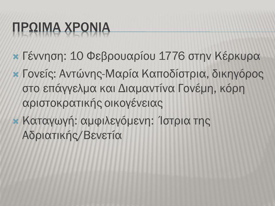  Εθνοσυνέλευση Τροιζήνας ( άνοιξη 1827): ανακήρυξε τον Καποδίστρια κυβερνήτη της Ελλάδας για εφτά χρόνια  1828: Άφιξη Καποδίστρια στο Ναύπλιο  Κατάσταση χώρας: 1.