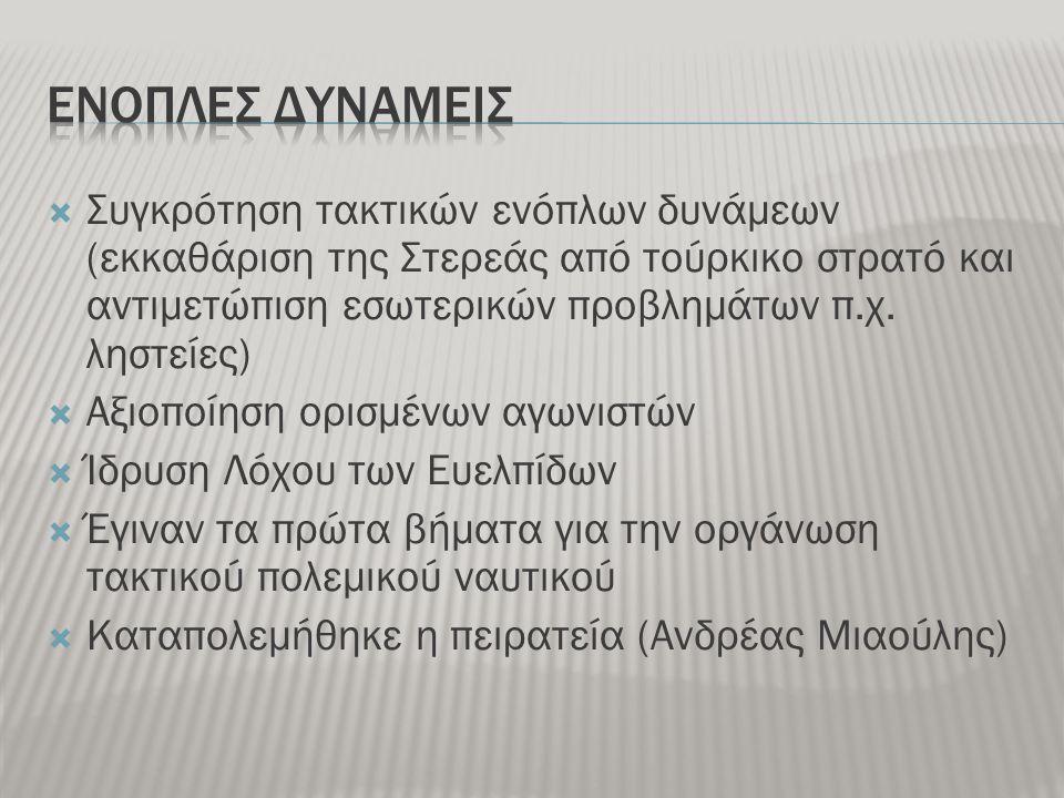  Σχηματισμός πρώτου κρατικού ταμείου με συνεισφορές Ελλήνων του εξωτερικού και φιλελλήνων  Ίδρυση τράπεζας με τη βοήθεια του τραπεζίτη Εϋνάρδου  Κοπή νομίσματος, του φοίνικα  Επιβολή αυστηρής λιτότητας στις δημόσιες δαπάνες  Εκσυγχρονισμός γεωργίας: 1.