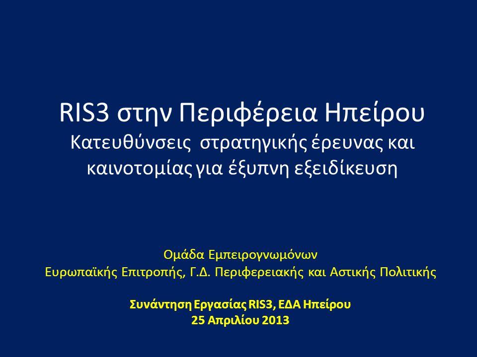 RIS3 στην Περιφέρεια Ηπείρου Κατευθύνσεις στρατηγικής έρευνας και καινοτομίας για έξυπνη εξειδίκευση Ομάδα Εμπειρογνωμόνων Ευρωπαϊκής Επιτροπής, Γ.Δ.