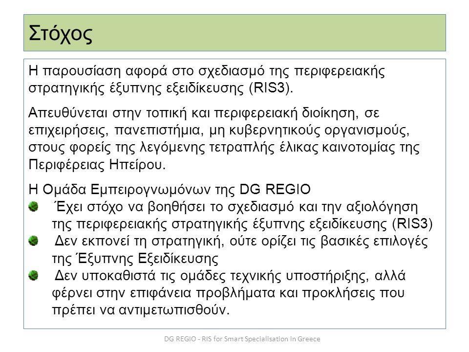 Στόχος Η παρουσίαση αφορά στο σχεδιασμό της περιφερειακής στρατηγικής έξυπνης εξειδίκευσης (RIS3). Απευθύνεται στην τοπική και περιφερειακή διοίκηση,
