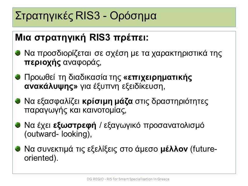 Μια στρατηγική RIS3 πρέπει: Να προσδιορίζεται σε σχέση με τα χαρακτηριστικά της περιοχής αναφοράς, Προωθεί τη διαδικασία της «επιχειρηματικής ανακάλυψ