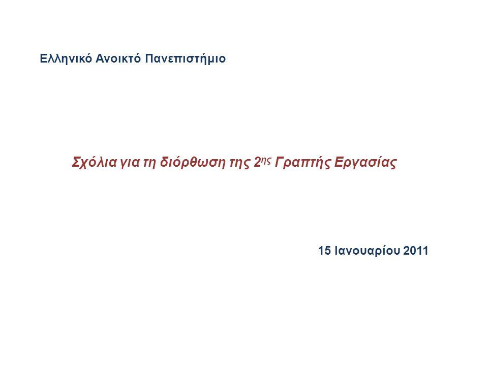Ελληνικό Ανοικτό Πανεπιστήμιο Σχόλια για τη διόρθωση της 2 ης Γραπτής Εργασίας 15 Ιανουαρίου 2011