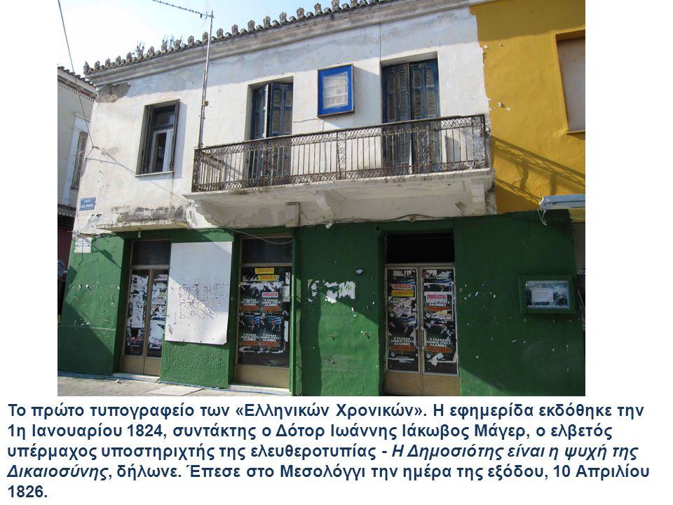 Το πρώτο τυπογραφείο των «Ελληνικών Χρονικών».