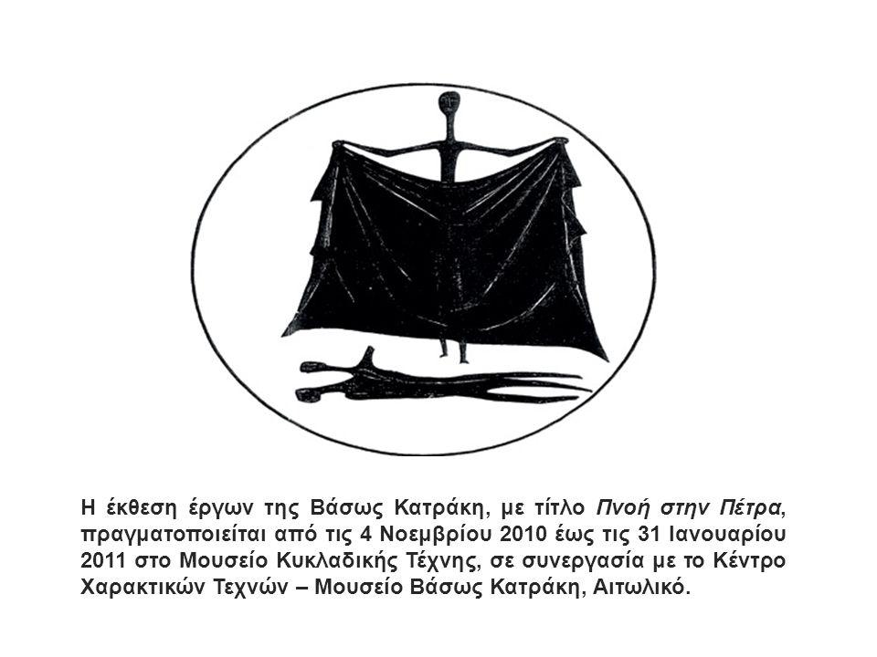 H έκθεση έργων της Βάσως Κατράκη, με τίτλο Πνοή στην Πέτρα, πραγματοποιείται από τις 4 Νοεμβρίου 2010 έως τις 31 Ιανουαρίου 2011 στο Μουσείο Κυκλαδικής Τέχνης, σε συνεργασία με το Κέντρο Χαρακτικών Τεχνών – Μουσείο Βάσως Κατράκη, Αιτωλικό.