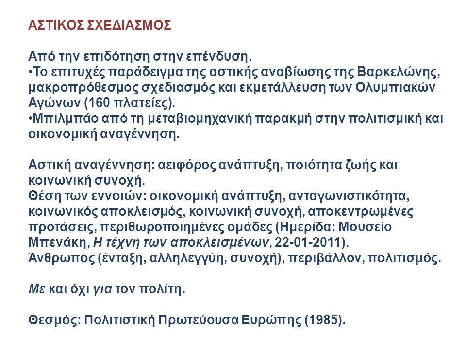 http://www.ypoian.gr/