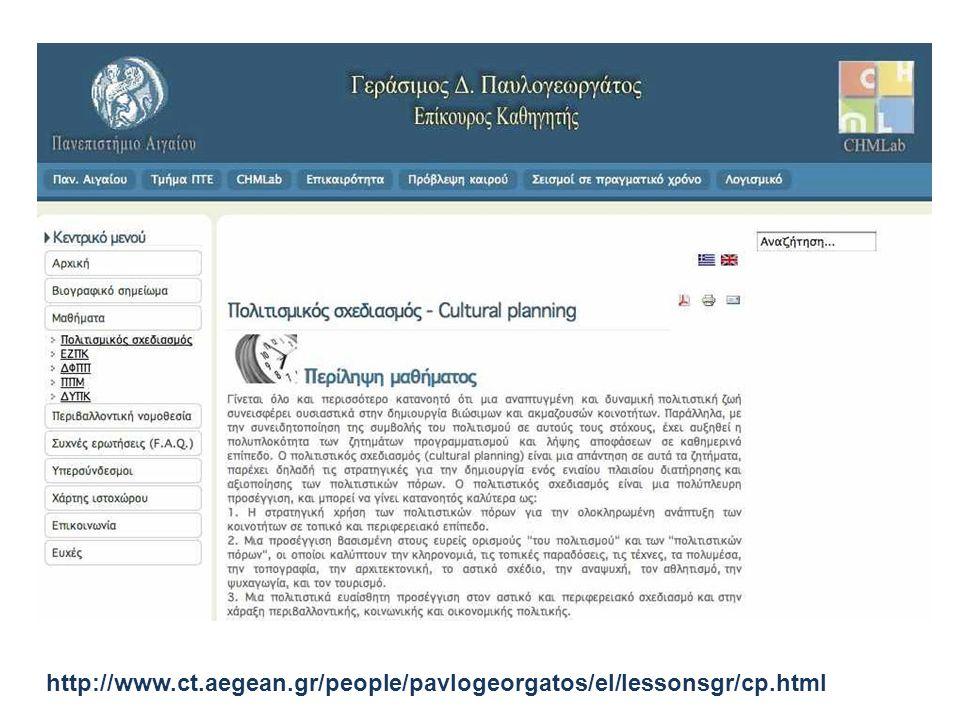 http://www.ct.aegean.gr/people/pavlogeorgatos/el/lessonsgr/cp.html