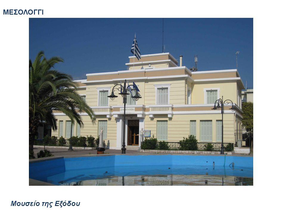 ΜΕΣΟΛΟΓΓΙ Μουσείο της Εξόδου