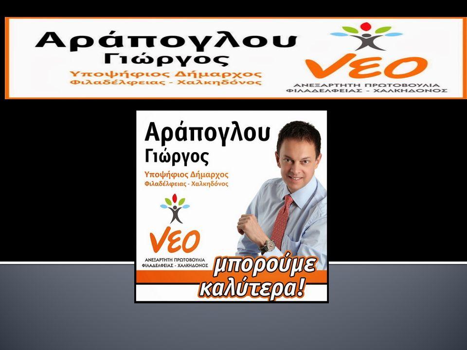 Ανάπτυξη υποδομών για προσέλκυση εγκατάστασης επιχειρήσεων νέων τεχνολογιών και επικοινωνιών στον Δήμο μας www.johndownfoot.gr