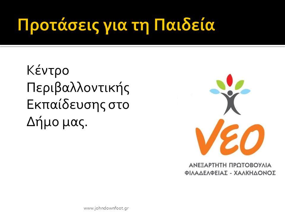Κέντρο Περιβαλλοντικής Εκπαίδευσης στο Δήμο μας. www.johndownfoot.gr