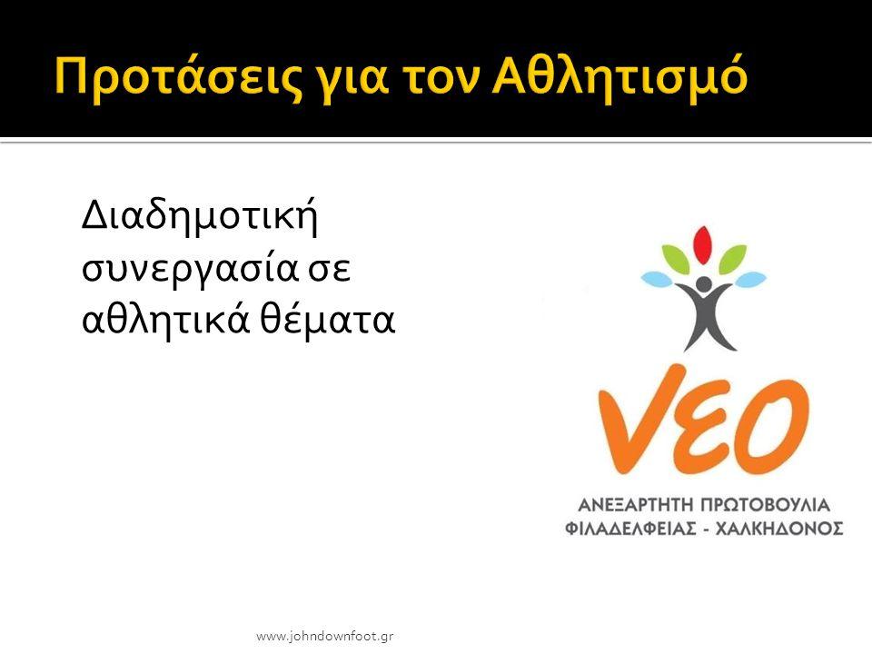 Διαδημοτική συνεργασία σε αθλητικά θέματα www.johndownfoot.gr