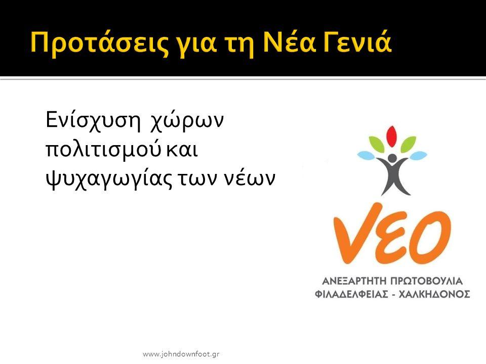 Ενίσχυση χώρων πολιτισμού και ψυχαγωγίας των νέων www.johndownfoot.gr