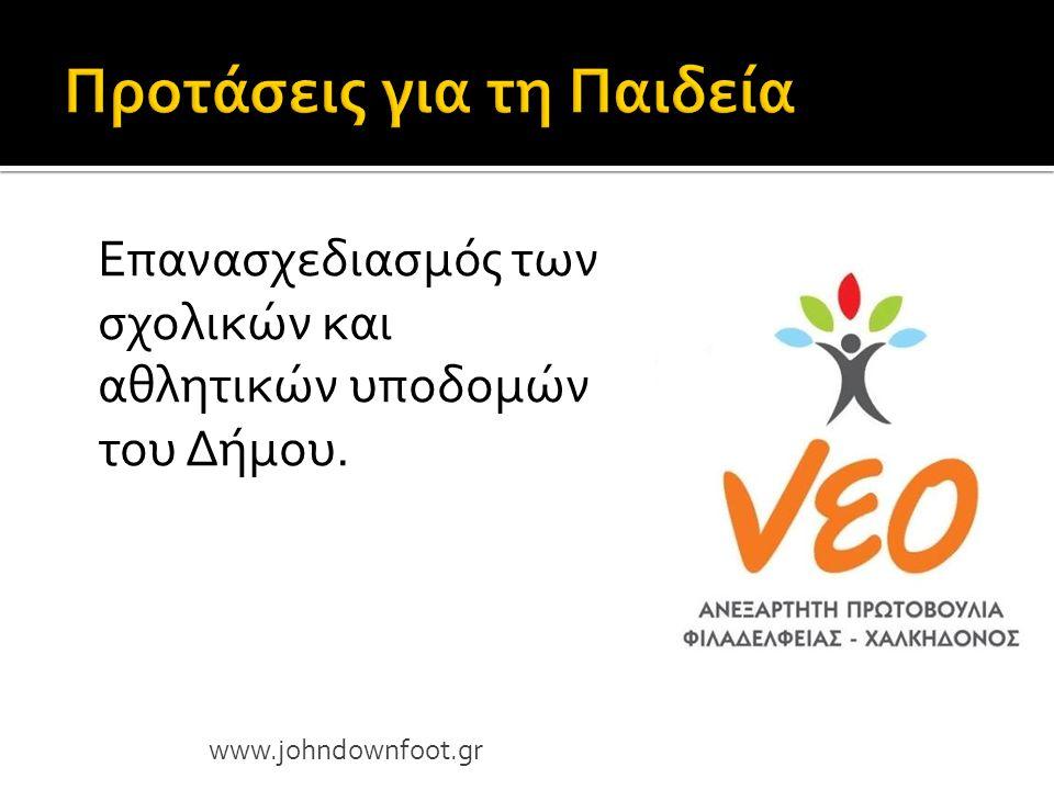 Επανασχεδιασμός των σχολικών και αθλητικών υποδομών του Δήμου. www.johndownfoot.gr