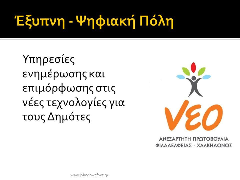 Υπηρεσίες ενημέρωσης και επιμόρφωσης στις νέες τεχνολογίες για τους Δημότες www.johndownfoot.gr