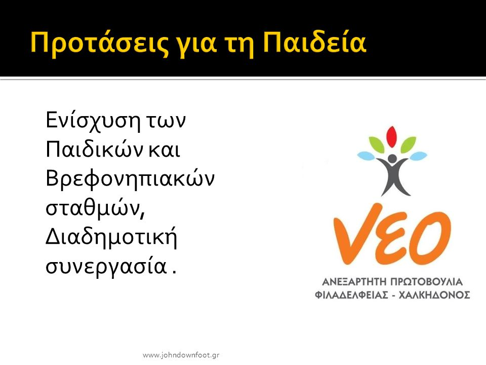 Ενίσχυση των Παιδικών και Βρεφονηπιακών σταθμών, Διαδημοτική συνεργασία. www.johndownfoot.gr