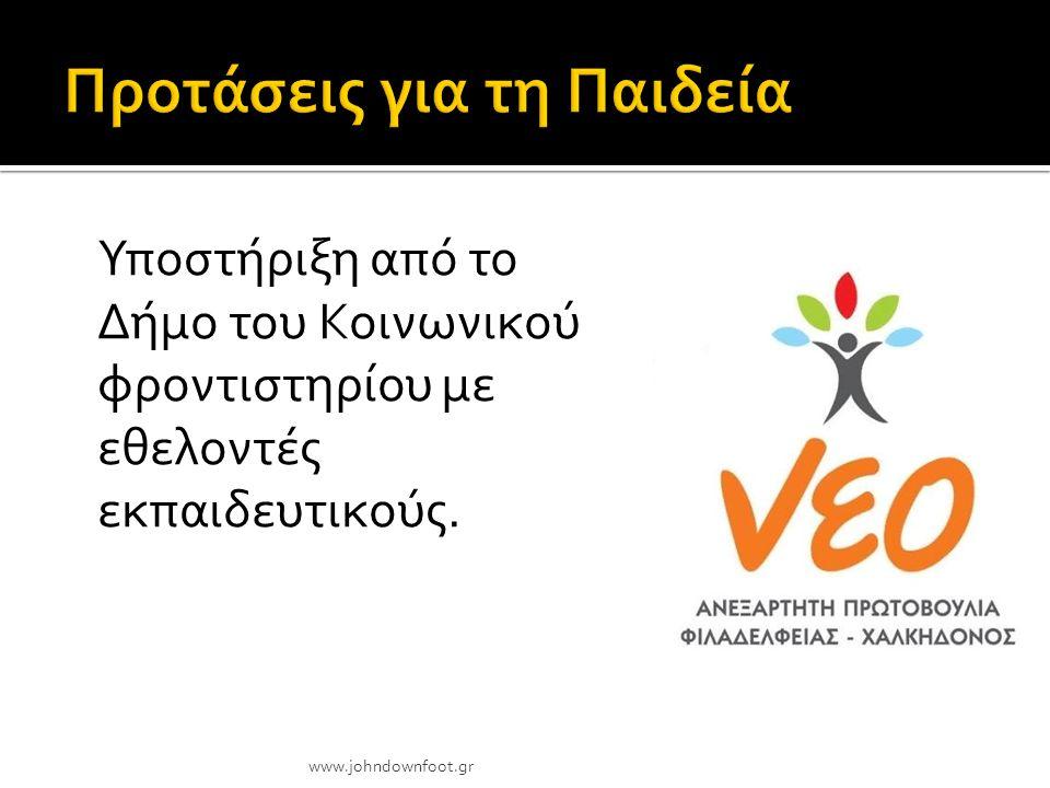 Υποστήριξη από το Δήμο του Κοινωνικού φροντιστηρίου με εθελοντές εκπαιδευτικούς. www.johndownfoot.gr