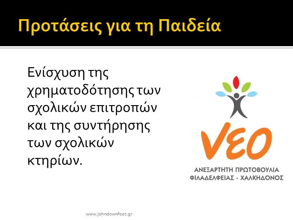 Ενίσχυση της χρηματοδότησης των σχολικών επιτροπών και της συντήρησης των σχολικών κτηρίων. www.johndownfoot.gr
