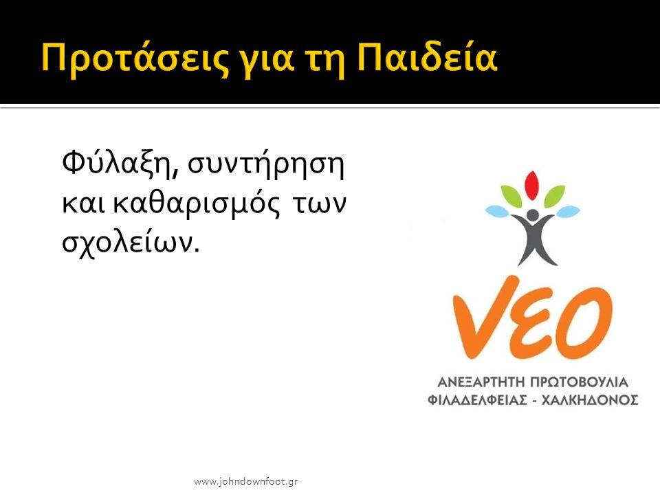 Σχολεία Ανοιχτά στην κοινωνία. www.johndownfoot.gr