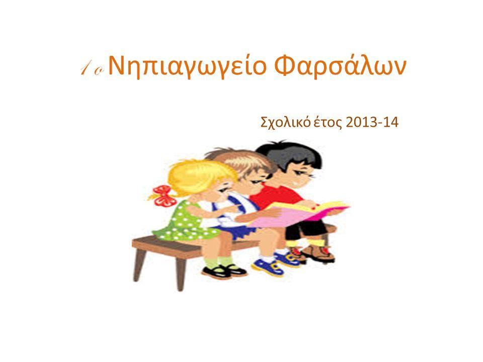 1 o Νηπιαγωγείο Φαρσάλων Σχολικό έτος 2013-14