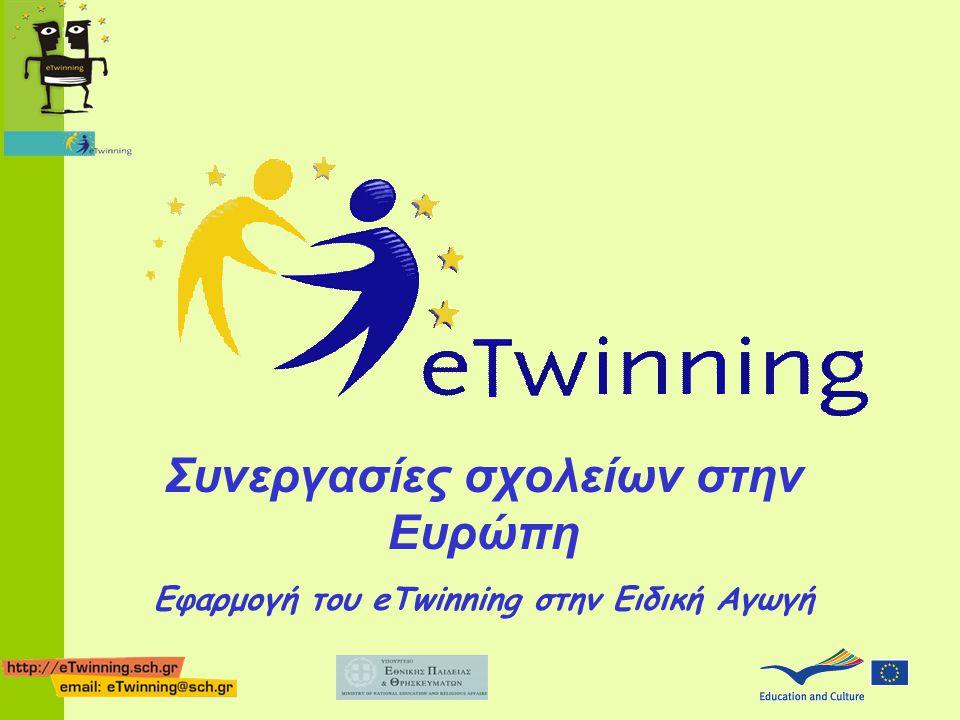 Συνεργασίες σχολείων στην Ευρώπη Εφαρμογή του eTwinning στην Ειδική Αγωγή