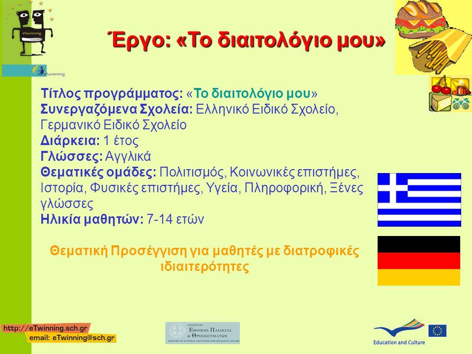Τίτλος προγράμματος: «Το διαιτολόγιο μου» Συνεργαζόμενα Σχολεία: Ελληνικό Ειδικό Σχολείο, Γερμανικό Ειδικό Σχολείο Διάρκεια: 1 έτος Γλώσσες: Αγγλικά Θεματικές ομάδες: Πολιτισμός, Κοινωνικές επιστήμες, Ιστορία, Φυσικές επιστήμες, Υγεία, Πληροφορική, Ξένες γλώσσες Ηλικία μαθητών: 7-14 ετών Θεματική Προσέγγιση για μαθητές με διατροφικές ιδιαιτερότητες Έργο: «Το διαιτολόγιο μου»