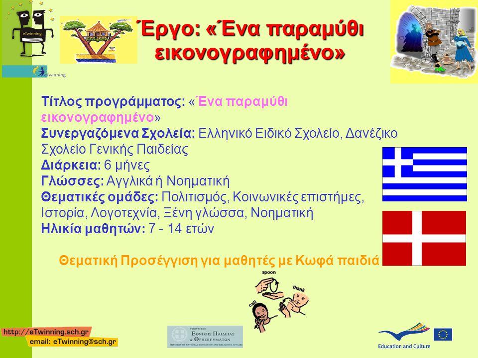 Τίτλος προγράμματος: «Ένα παραμύθι εικονογραφημένο» Συνεργαζόμενα Σχολεία: Ελληνικό Ειδικό Σχολείο, Δανέζικο Σχολείο Γενικής Παιδείας Διάρκεια: 6 μήνες Γλώσσες: Αγγλικά ή Νοηματική Θεματικές ομάδες: Πολιτισμός, Κοινωνικές επιστήμες, Ιστορία, Λογοτεχνία, Ξένη γλώσσα, Νοηματική Ηλικία μαθητών: 7 - 14 ετών Θεματική Προσέγγιση για μαθητές με Κωφά παιδιά Έργο: «Ένα παραμύθι εικονογραφημένο»