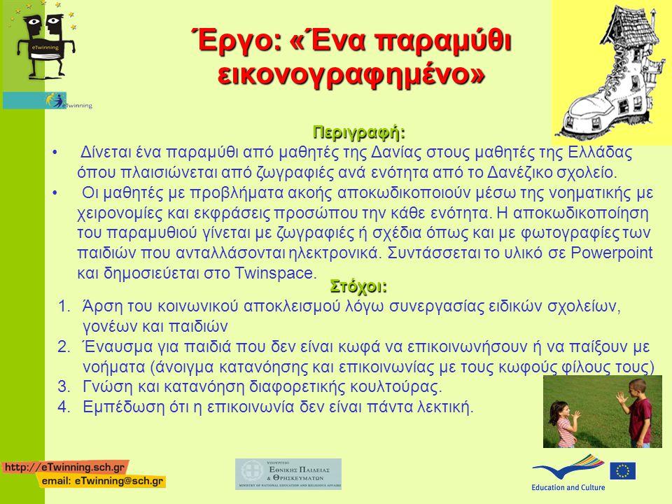 Περιγραφή: • Δίνεται ένα παραμύθι από μαθητές της Δανίας στους μαθητές της Ελλάδας όπου πλαισιώνεται από ζωγραφιές ανά ενότητα από το Δανέζικο σχολείο.