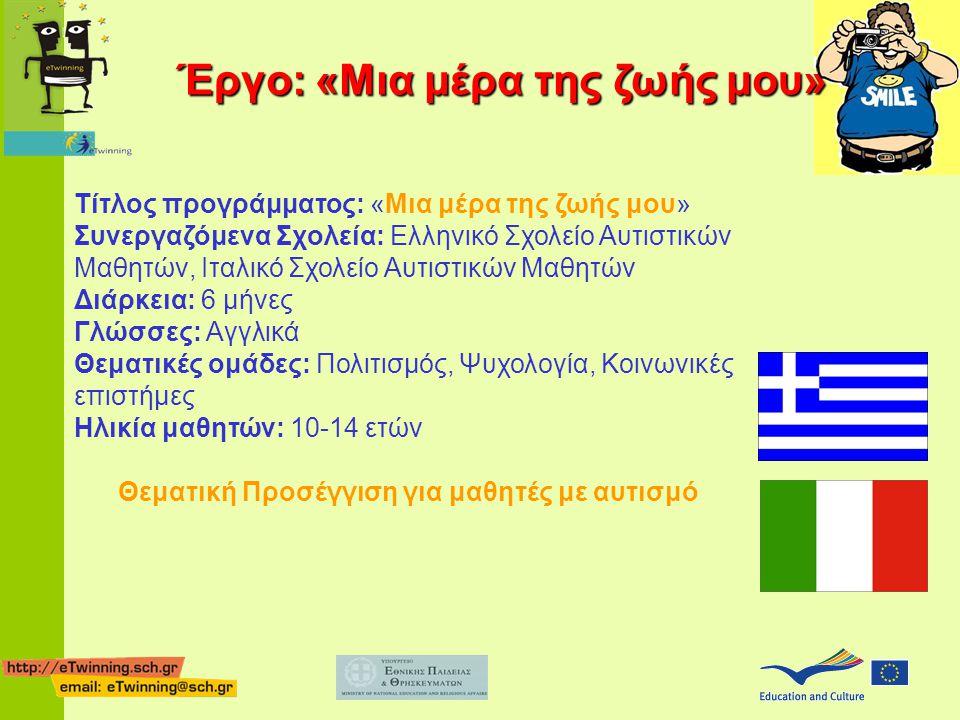 Τίτλος προγράμματος: «Μια μέρα της ζωής μου» Συνεργαζόμενα Σχολεία: Ελληνικό Σχολείο Αυτιστικών Μαθητών, Ιταλικό Σχολείο Αυτιστικών Μαθητών Διάρκεια: