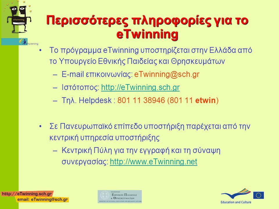 Περισσότερες πληροφορίες για το eTwinning •Το πρόγραμμα eTwinning υποστηρίζεται στην Ελλάδα από το Υπουργείο Εθνικής Παιδείας και Θρησκευμάτων –E-mail