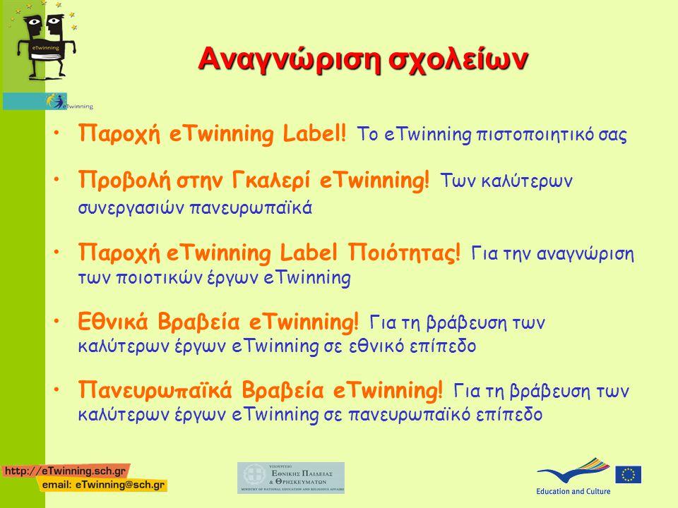 Αναγνώριση σχολείων •Παροχή eTwinning Label! Το eTwinning πιστοποιητικό σας •Προβολή στην Γκαλερί eTwinning! Των καλύτερων συνεργασιών πανευρωπαϊκά •Π