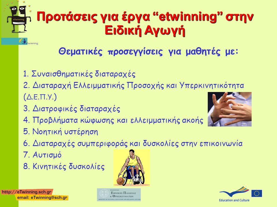 Θεματικές προσεγγίσεις για μαθητές με: 1. Συναισθηματικές διαταραχές 2. Διαταραχή Ελλειμματικής Προσοχής και Υπερκινητικότητα ( Δ.Ε.Π.Υ. ) 3. Διατροφι