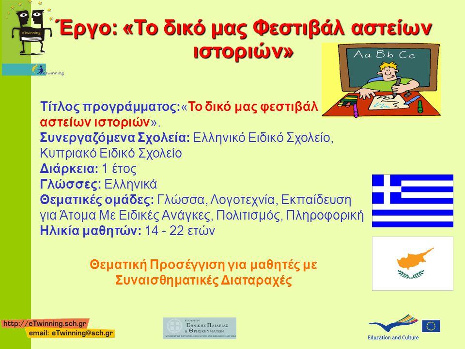 Τίτλος προγράμματος:«Το δικό μας φεστιβάλ αστείων ιστοριών». Συνεργαζόμενα Σχολεία: Ελληνικό Ειδικό Σχολείο, Κυπριακό Ειδικό Σχολείο Διάρκεια: 1 έτος