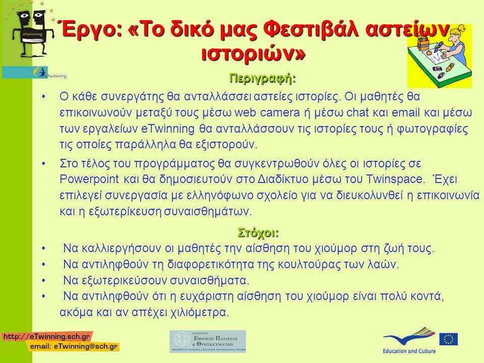 Τίτλος προγράμματος: «Μια μέρα της ζωής μου» Συνεργαζόμενα Σχολεία: Ελληνικό Σχολείο Αυτιστικών Μαθητών, Ιταλικό Σχολείο Αυτιστικών Μαθητών Διάρκεια: 6 μήνες Γλώσσες: Αγγλικά Θεματικές ομάδες: Πολιτισμός, Ψυχολογία, Κοινωνικές επιστήμες Ηλικία μαθητών: 10-14 ετών Θεματική Προσέγγιση για μαθητές με αυτισμό Έργο: «Μια μέρα της ζωής μου»