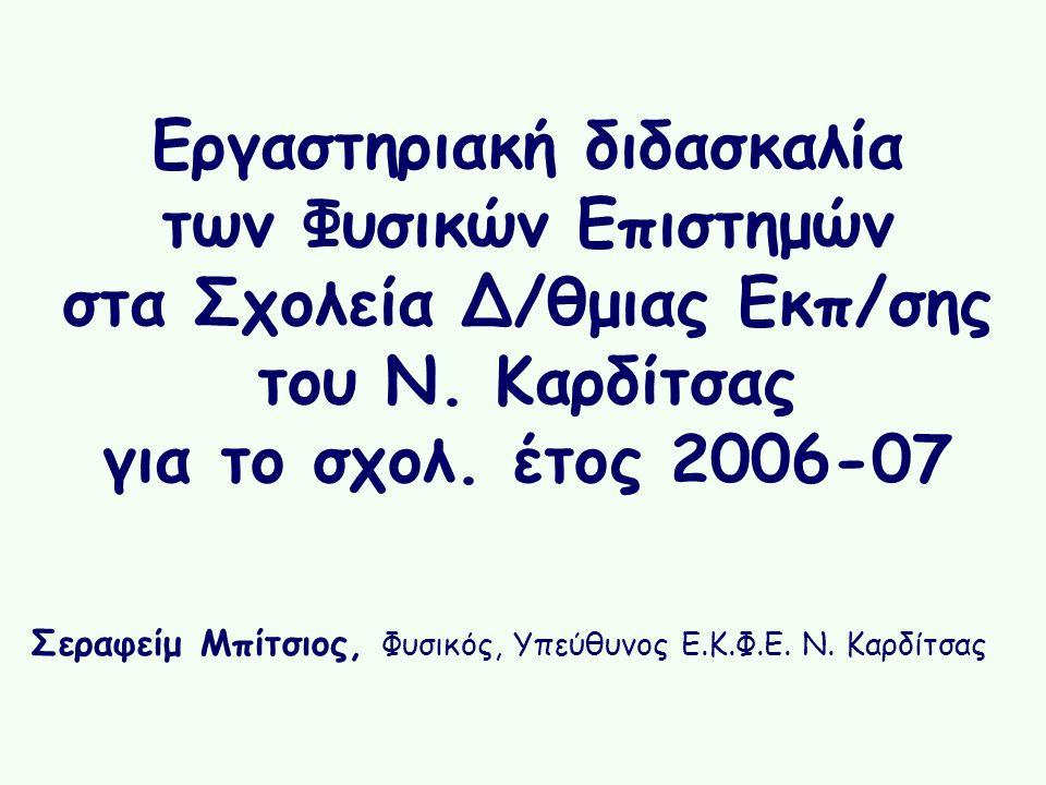 Εργαστηριακή διδασκαλία των Φυσικών Επιστημών στα Σχολεία Δ/θμιας Εκπ/σης του Ν. Καρδίτσας για το σχολ. έτος 2006-07 Σεραφείμ Μπίτσιος, Φυσικός, Υπεύθ