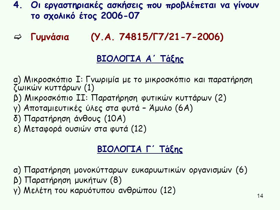 14 4.Οι εργαστηριακές ασκήσεις που προβλέπεται να γίνουν το σχολικό έτος 2006-07  Γυμνάσια (Υ.Α. 74815/Γ7/21-7-2006) ΒΙΟΛΟΓΙΑ Α΄ Τάξης α) Μικροσκόπιο