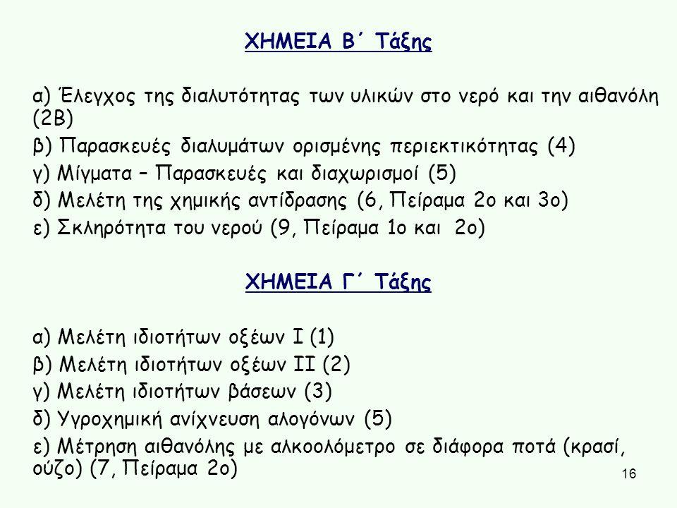 16 ΧΗΜΕΙΑ Β΄ Τάξης α) Έλεγχος της διαλυτότητας των υλικών στο νερό και την αιθανόλη (2Β) β) Παρασκευές διαλυμάτων ορισμένης περιεκτικότητας (4) γ) Μίγ