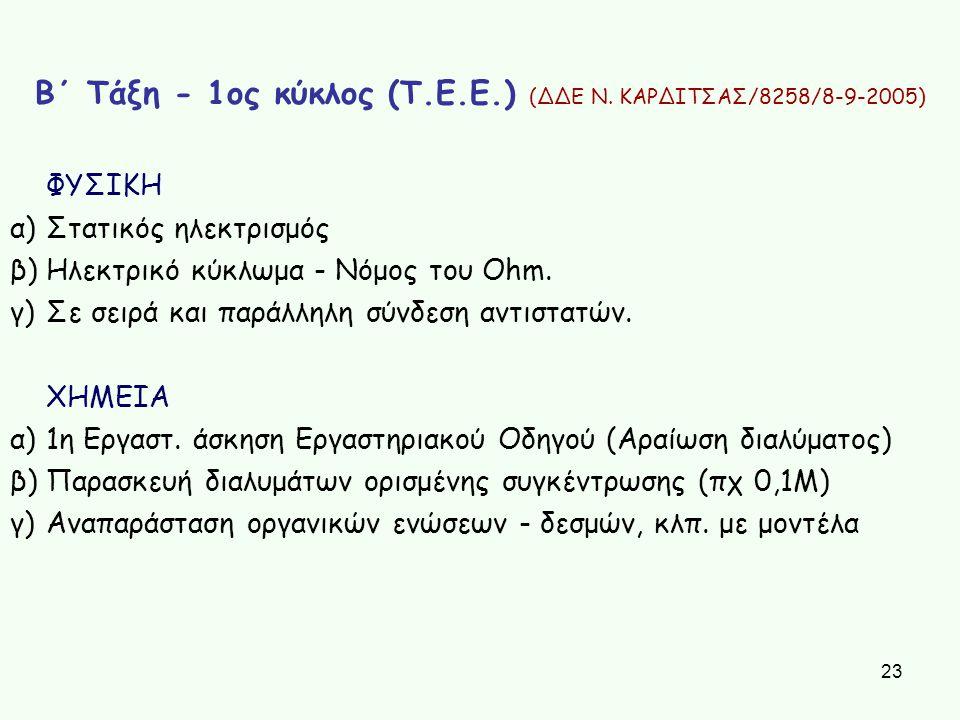 23 Β΄ Τάξη - 1ος κύκλος (Τ.Ε.Ε.) (ΔΔΕ Ν. ΚΑΡΔΙΤΣΑΣ/8258/8-9-2005) ΦΥΣΙΚΗ α)Στατικός ηλεκτρισμός β)Ηλεκτρικό κύκλωμα - Νόμος του Ohm. γ)Σε σειρά και πα