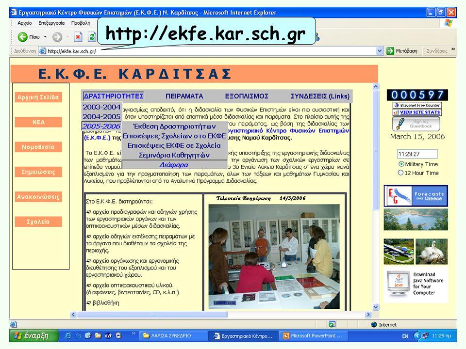 30 http://ekfe.kar.sch.gr