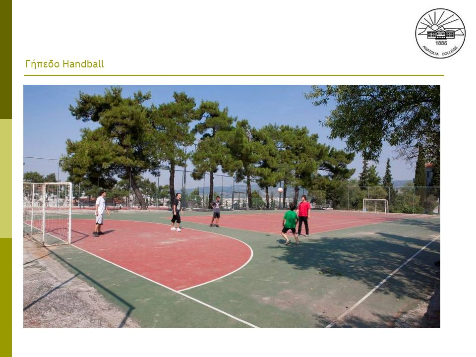 Γήπεδο Handball