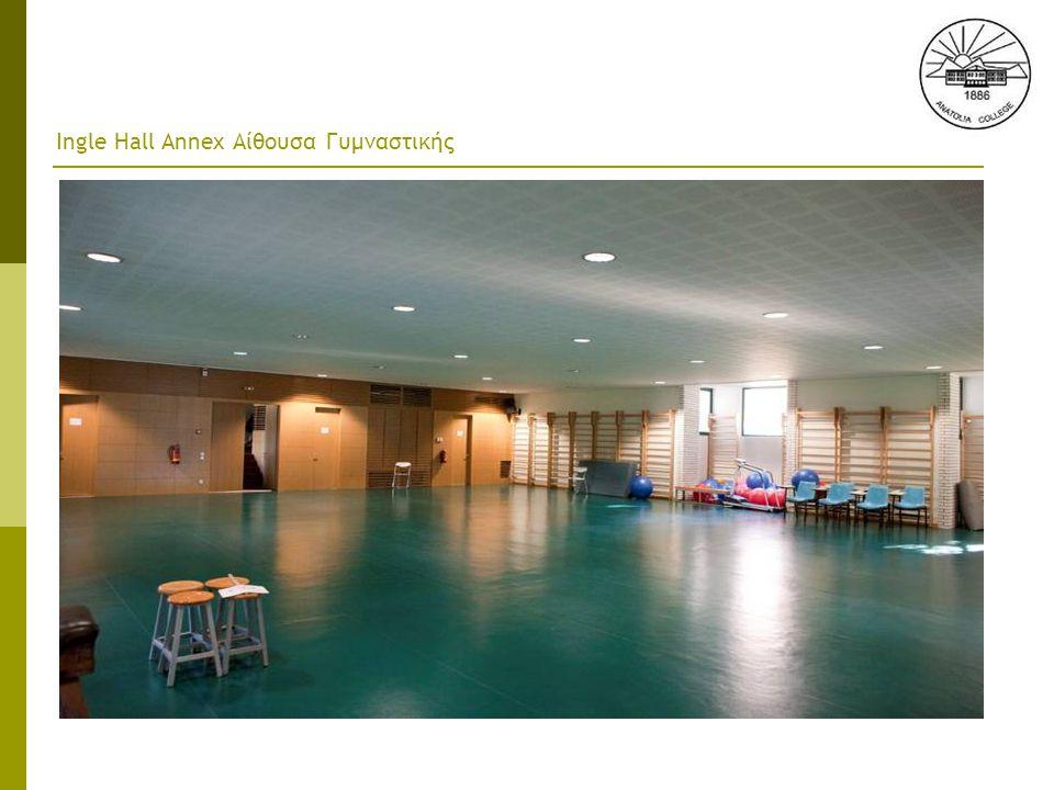 Ingle Hall Annex Αίθουσα Γυμναστικής