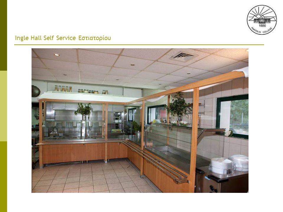 Ingle Hall Self Service Εστιατορίου