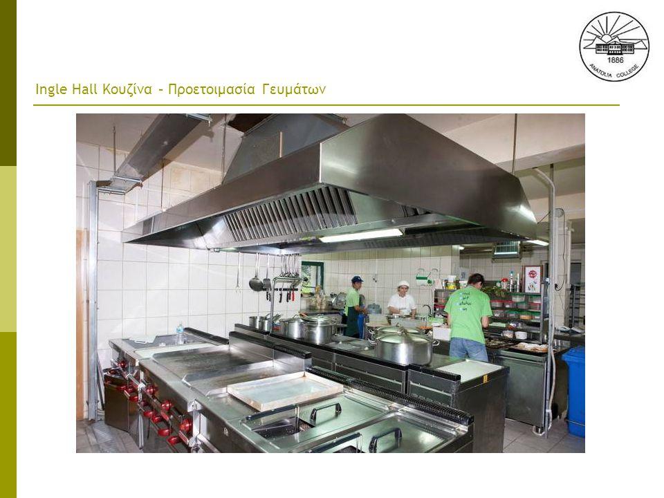 Ingle Hall Κουζίνα – Προετοιμασία Γευμάτων