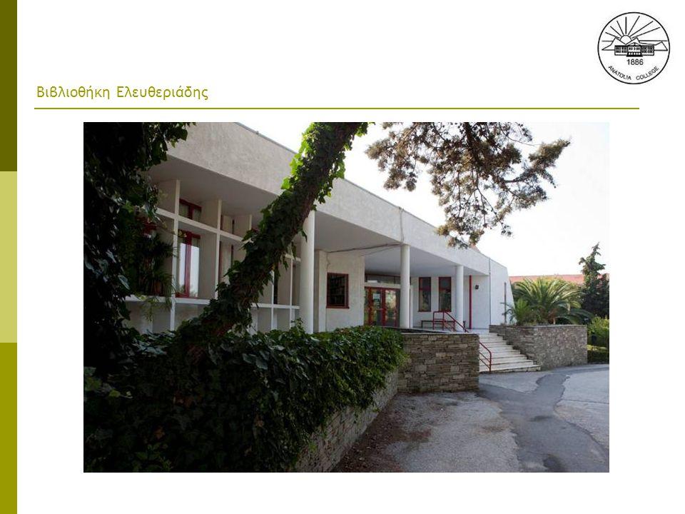 Βιβλιοθήκη Ελευθεριάδης