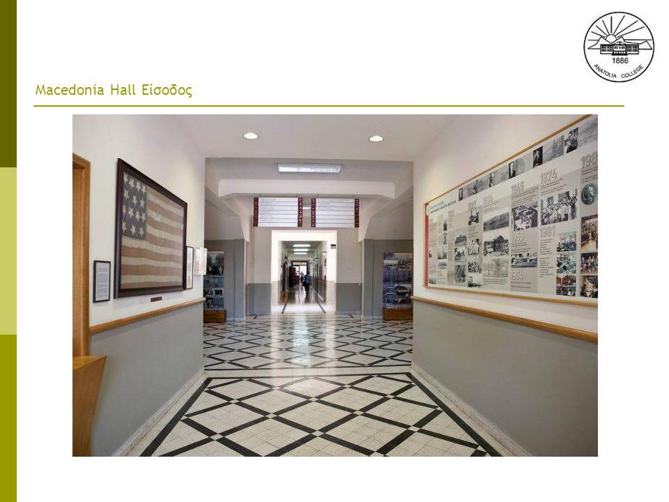 Macedonia Hall Είσοδος