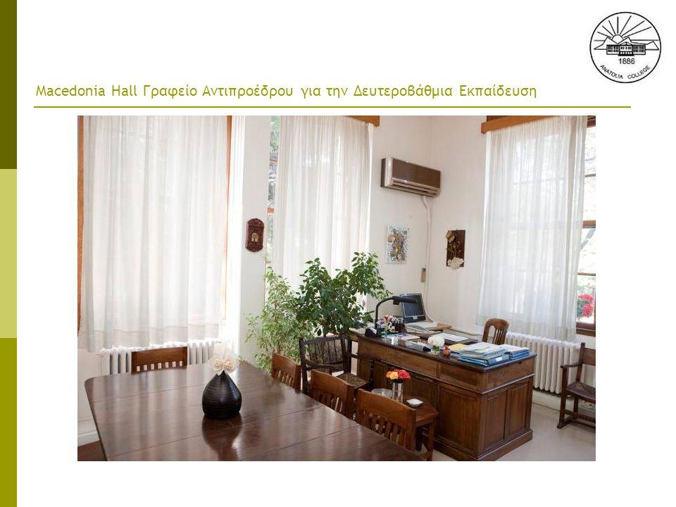 Macedonia Hall Γραφείο Αντιπροέδρου για την Δευτεροβάθμια Εκπαίδευση