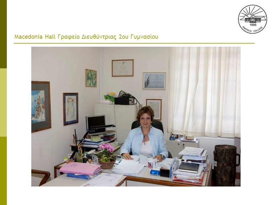 Macedonia Hall Γραφείο Διευθύντριας 2ου Γυμνασίου